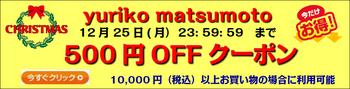 500円OFFクーポンdwsdwqdqwd_コピー_14.jpg